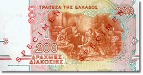 200 drachme-biljet